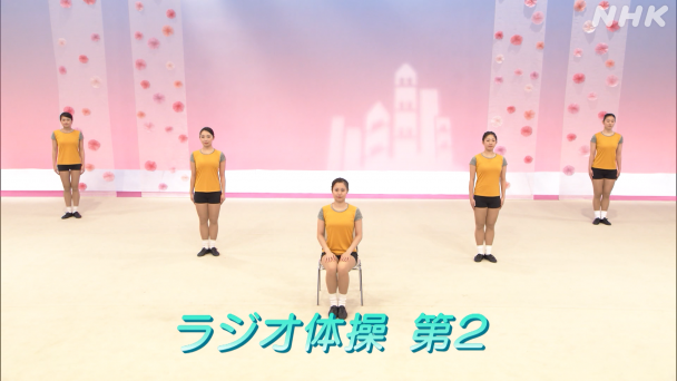 ラジオ 体操 第 一 時間 ラジオ体操第1、第2それぞれに要する時間を教えてください。(NHKの.....